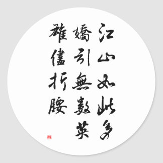 Beautiful Chinese Calligraphy -land rich in beauty Classic Round Sticker