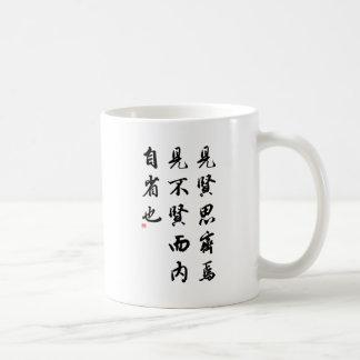 Beautiful Chinese Calligraphy - man of virtue Classic White Coffee Mug