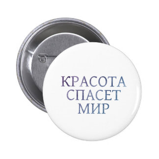 Beauty Will Save the World 2 Inch Round Button