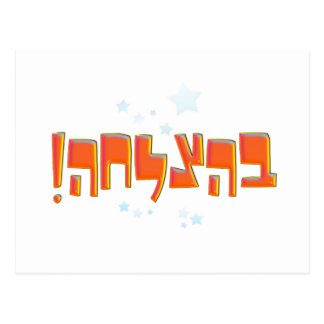 Behazlaha בהצלחה hebrew Good Luck Red Greeting Postcard