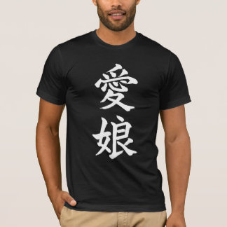 Beloved daughter; Kanji Symbol T-Shirt; White T-Shirt