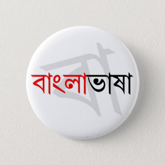 Bengali language 02 2 inch round button