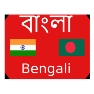 Bengali Language Design Postcard
