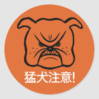Beware of dog classic round sticker