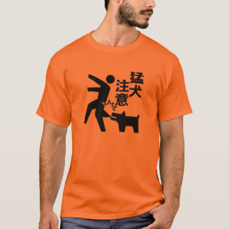 Beware of dog sign from Asia T-Shirt