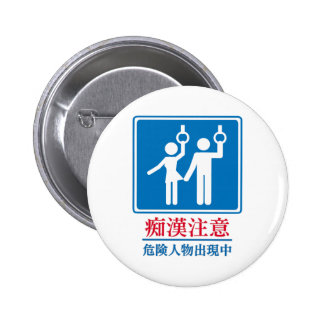 Beware of Perverts - Actual Japanese Sign 2 Inch Round Button