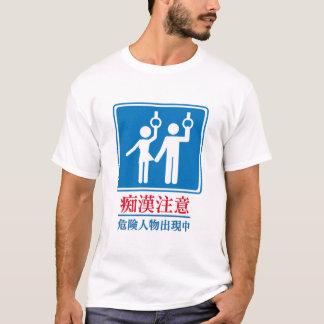 Beware of Perverts - Actual Japanese Sign T-Shirt