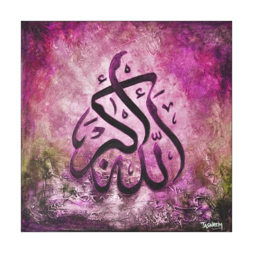 BIG 16x16 ALLAH-U-AKBAR - Islamic Canvas Art!! Stretched Canvas Print