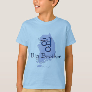 Big Brother (of a Boy) Korea T-Shirt