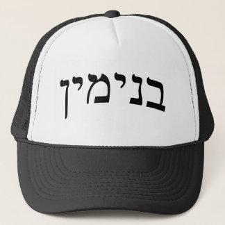 Binyamin (Benjamin) - Hebrew Block Lettering Trucker Hat