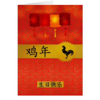 Birthday Born in the Year of the Rooster Chinese Card