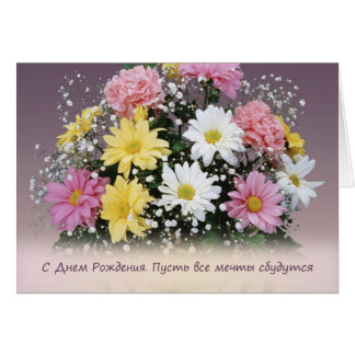 Birthday Russian Daisy and carnation flowers Card