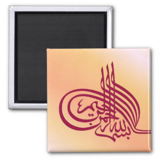 Bismillah Calligraphy Fridge Magnet - Peach & Red