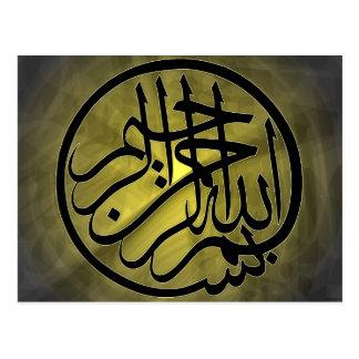 Bismillah Calligraphy Islamic Muslim Quran Postcard