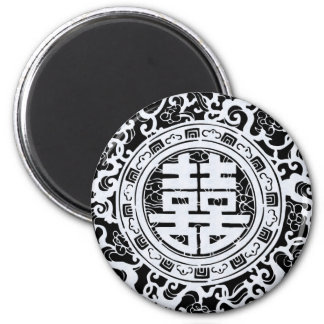Black and White Chinese Double Happiness Magnets