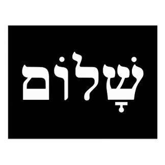 Black and White Shalom Postcard