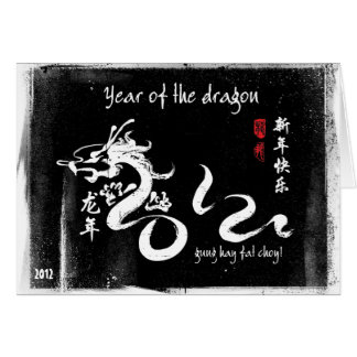 Black & White Year of the Dragon 2012 Calligraphy Card