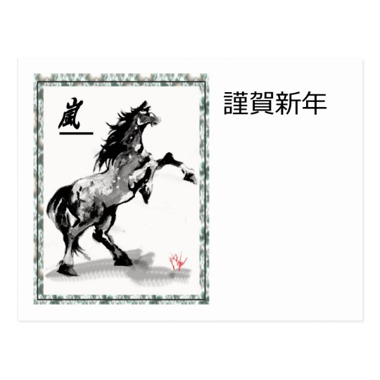 blanket 謹賀新年 postcard