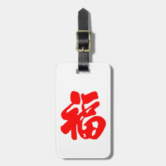 Blessing Happy Chinese New Year Luggage Tag