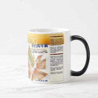 Blog Million Dollar Magic Mug