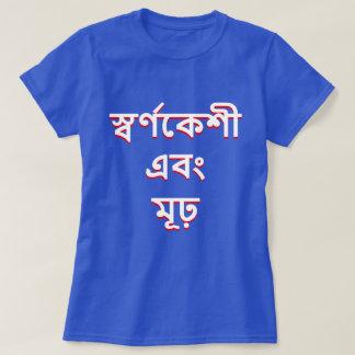Blonde and stupid in Bengali (স্বর্ণকেশী এবং মূঢ়) T-Shirt
