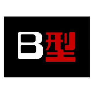Blood Group B Japanese Kanji Pack Of Chubby Business Cards