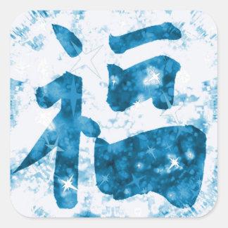 Blue Chinese good luck kanji sparkly sticker
