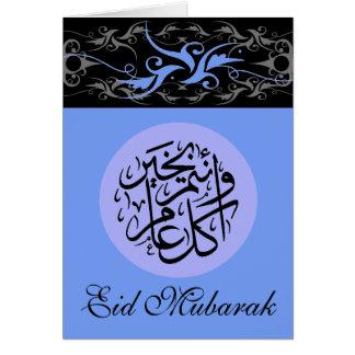 Blue Damask brocade Eid Mubarak Card