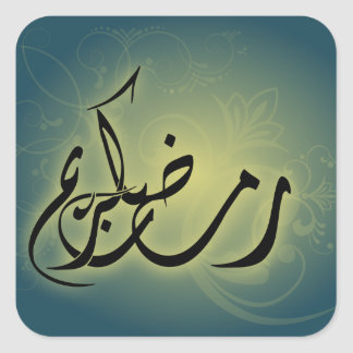 Blue Ramadan kareem Islamic calligraphy sticker