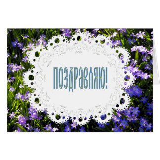Blue Spring Flowers & Lace Russian Congratulations Card