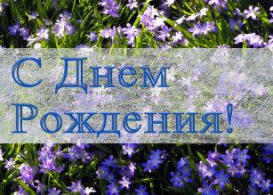 Blue Spring Flowers Russian Happy Birthday Card