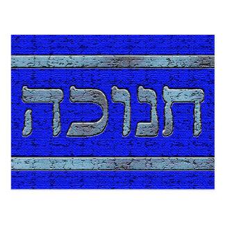 Blue Stone Hanukkah Postcard