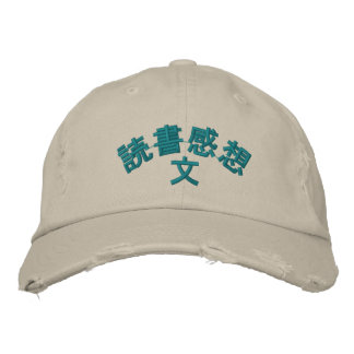 Book-reading thought sentence embroidered hat