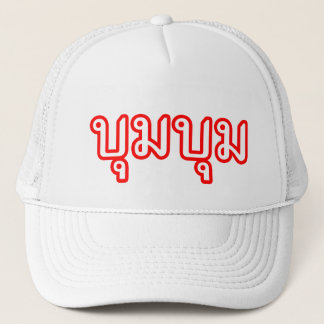 BOOM BOOM ☆ Thai Language Script ☆ Trucker Hat