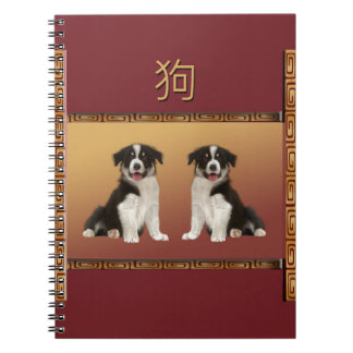 Border Collies on Asian Design Chinese New Year Notebook