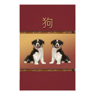 Border Collies on Asian Design Chinese New Year Stationery