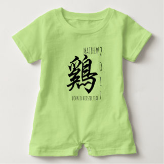 Born In Rooster Year 2017 Personalized Baby Baby Romper
