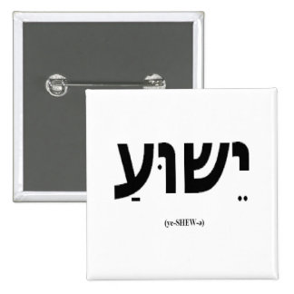 Bouton de Yeshua (Jésus dans l'hébreu) Macaron Carré 5 Cm