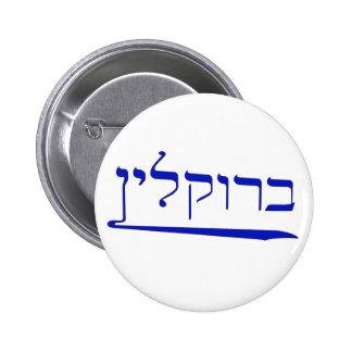 Brooklyn in Hebrew 2 Inch Round Button