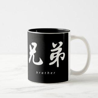 Brother (H) Chinese Calligraphy B/W Design Two-Tone Coffee Mug