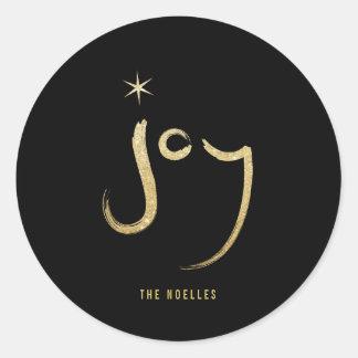 Brushed Joy Gold Glitter Christmas Holiday Sticker