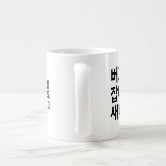 bug and bug coffee mug