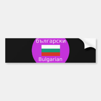 Bulgarian Flag And Language Design Bumper Sticker