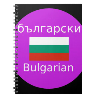 Bulgarian Flag And Language Design Notebook