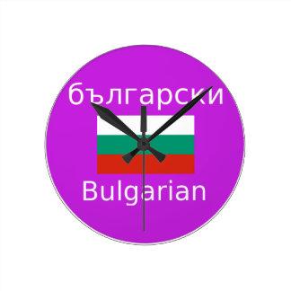 Bulgarian Flag And Language Design Round Clock