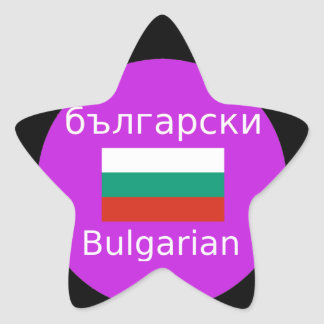 Bulgarian Flag And Language Design Star Sticker