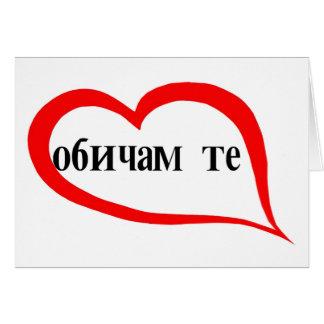 Bulgarian I love you Card