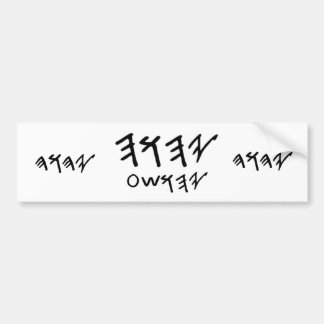 Bumper Stick Paleo Hebrew Father Yahuah & Messiah Bumper Sticker