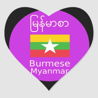Burmese/Myanmar Language And Flag Design Heart Sticker