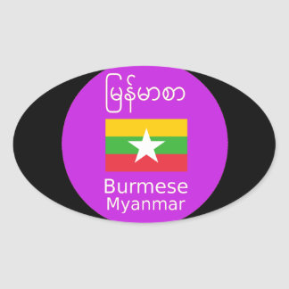 Burmese/Myanmar Language And Flag Design Oval Sticker